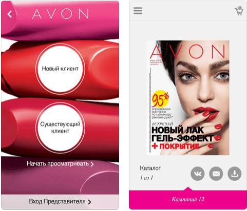 Электронный каталог Avon